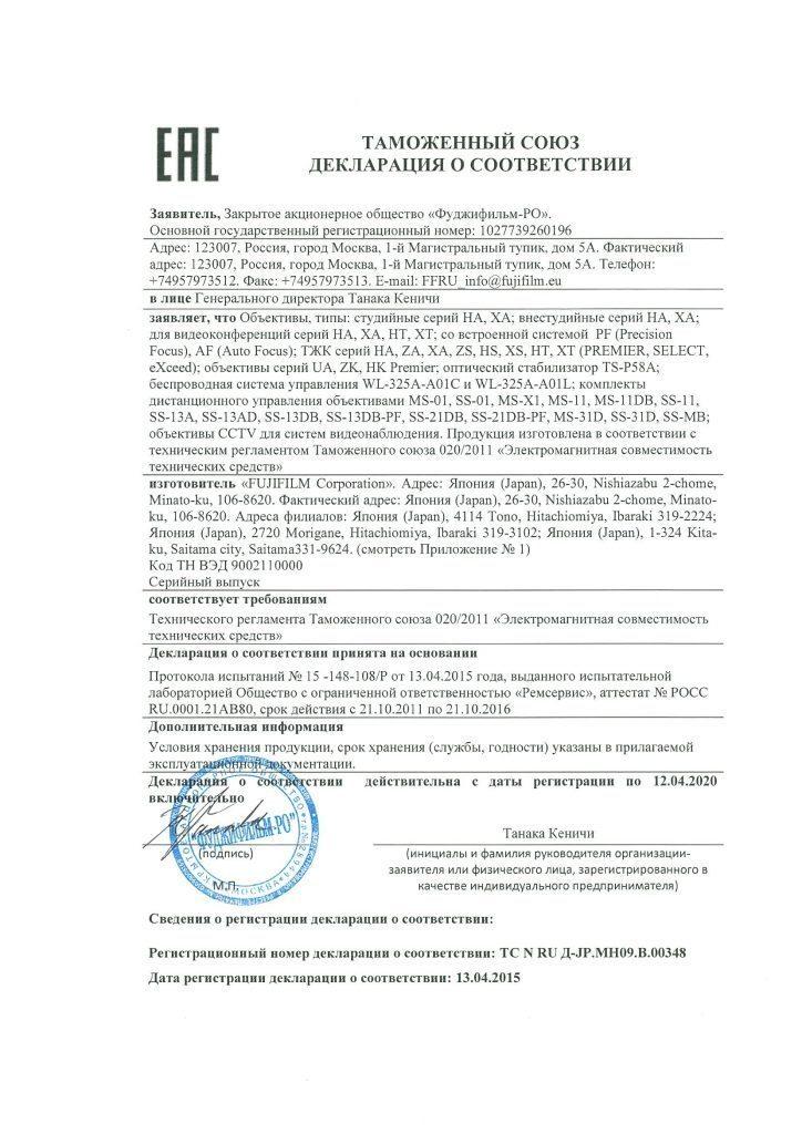 Declaration Fujinon