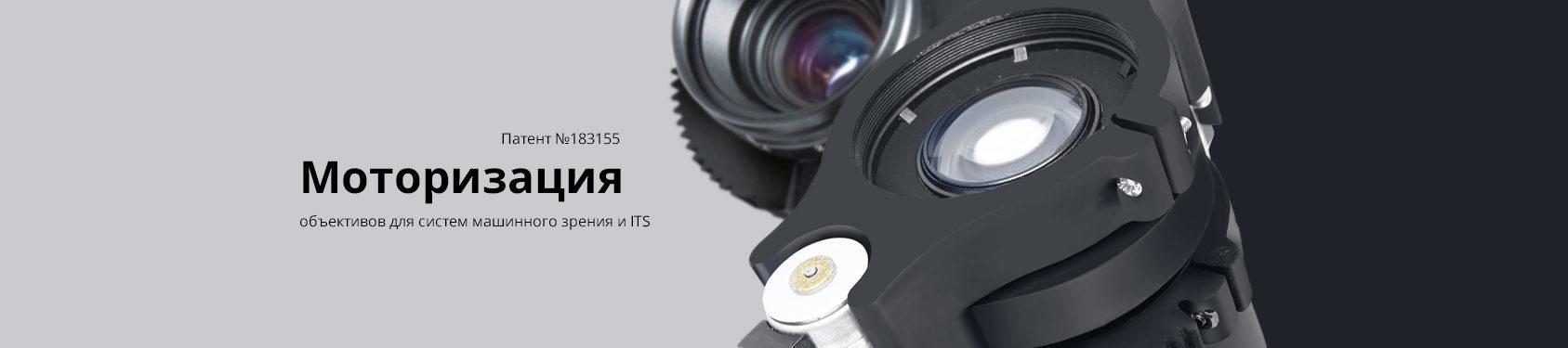 Моторизация объективов для систем машинного зрения